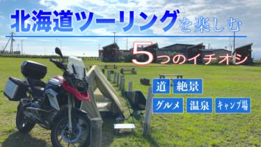 【2020年度版】北海道ツーリングおすすめスポット5選!