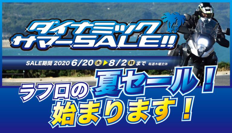ラフロの夏セール始まります!