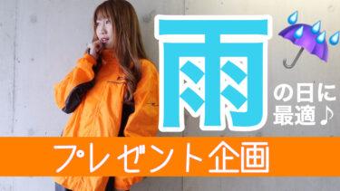 【読プレ】雨の日にぴったりなあのアイテムを1名様にプレゼント!