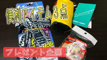 【読プレ】かゆいところに手が届く便利アイテムを3名様にプレゼント!
