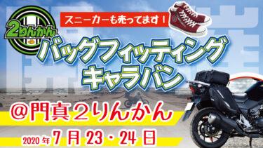 【イベント案内】ラフ&ロード店頭イベント in 門真2りんかん 7/23,24 二日間開催!