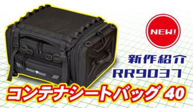 秋の新作発表! シートバッグの新形態を提案 RR9037 コンテナシートバッグ40のご紹介です!