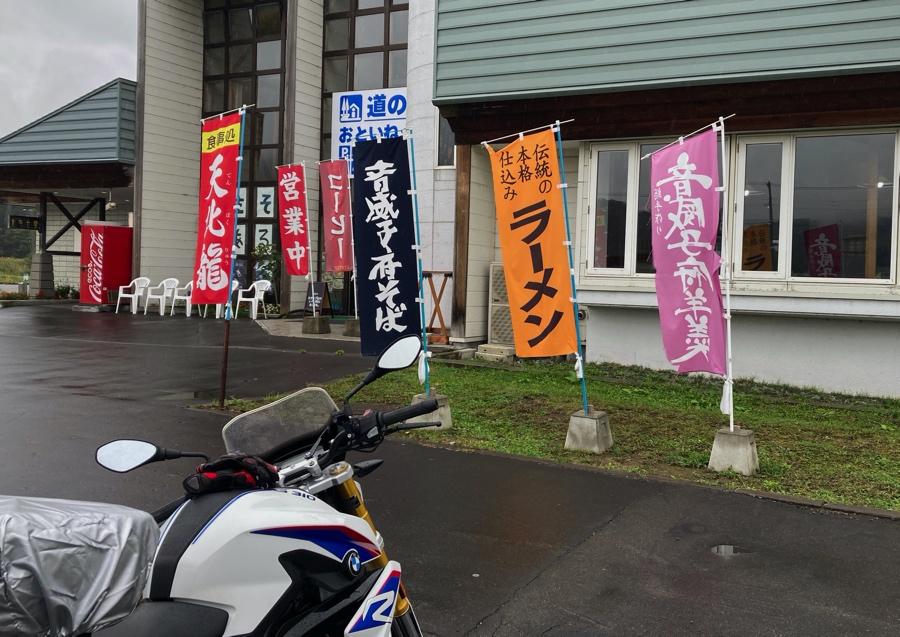道の駅おといねっぷ