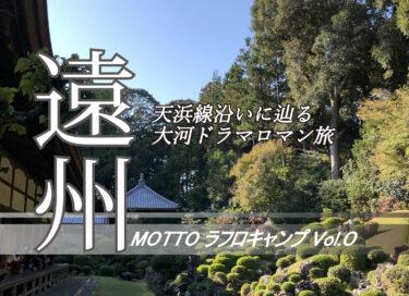 秋の遠州天浜線ツーリング 前編  大河ドラマゆかりの地を訪ねるキャンプ旅  MOTTOラフロキャンプ Vol.0 開催