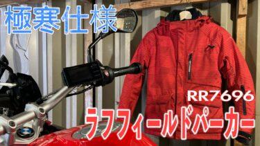 RR7696 ラフフィールドパーカー