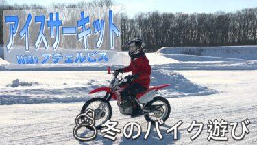 アイスサーキット