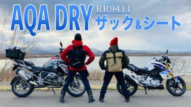 RR9411 AQA DRY ザック&シート