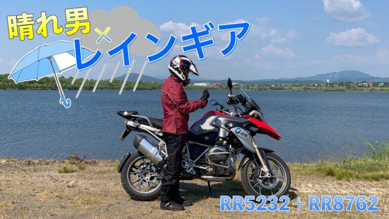 RR5232 デュアルテックスコンパクトレインスーツ